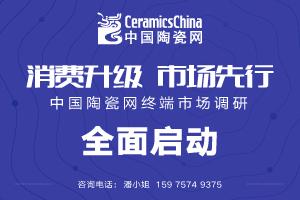 中国陶瓷网终端调研全面启动