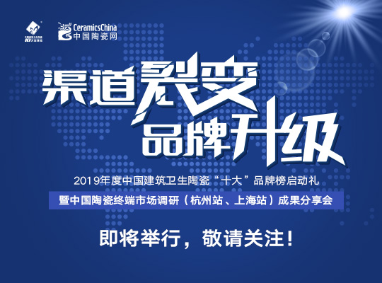 2018中國建筑陶瓷十大品牌評選啟動儀式