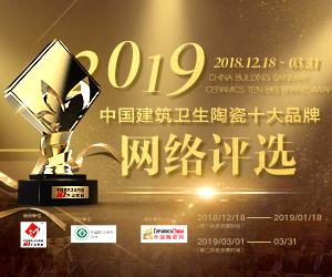 2019中国建筑卫生wwwdafabet888.casino十大品牌评选在线投票