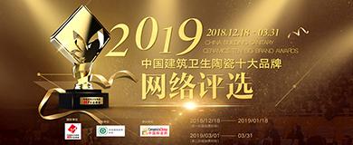 2019中国建筑卫生陶瓷十大品牌评选在线投票