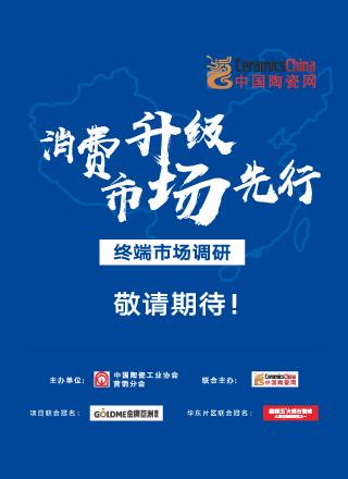 2018年消费升级市场先行中国陶瓷网终端市场调研-温州