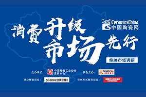 中国wwwdafabet888.casino网终端调研全面启动