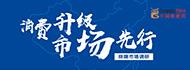 中国陶瓷网终端调研专题