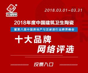 2018中国建筑卫生陶瓷十大品牌评选