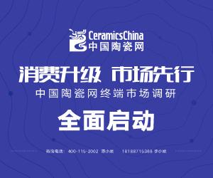 2018消费升级市场先行中国陶瓷网终端市场调研