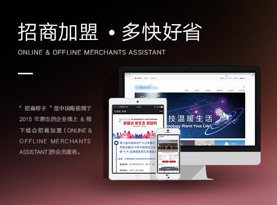 中国陶瓷网招商帮手2.0