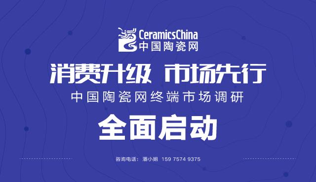 消费升级 市场先行 中国陶瓷网2018终端调研