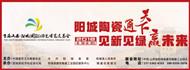 阳城陶博会