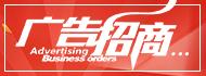 中国陶瓷网广告招商