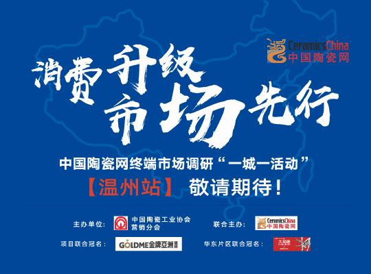 2019消费升级市场先行终端市场调研-温州站启动