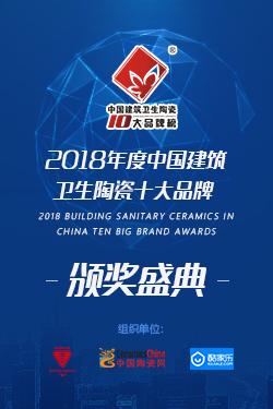 2018年度中国建筑卫生陶瓷十大品牌颁奖典礼