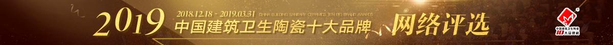 2019年度中国建筑卫生陶瓷十大品牌网络评选