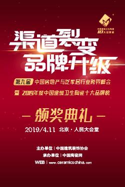 2019年度中国建筑卫生陶瓷十大品牌颁奖典礼