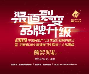 2019年度中国建筑卫生陶瓷十大品牌榜颁奖典礼