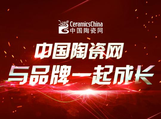 中国陶瓷网与品牌一起成长
