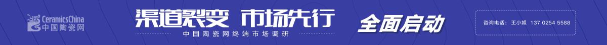 渠道裂变市场先行----中国陶瓷网终端调研