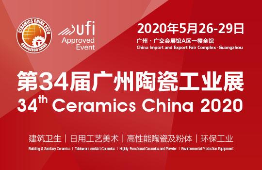 34届广州陶瓷工业展