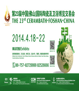 第23届陶博会今日开幕 绿色健康成主题