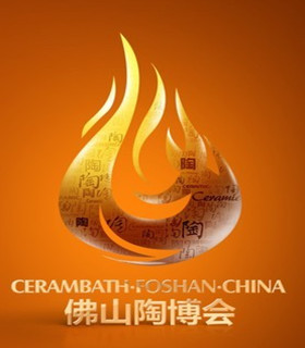第22届佛山陶博会在中国陶瓷城盛大启幕
