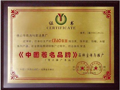 科奥卫浴-中国瓷砖十大品牌-中国陶瓷网