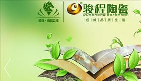 瓷磚十大品牌之駿程陶瓷形象圖