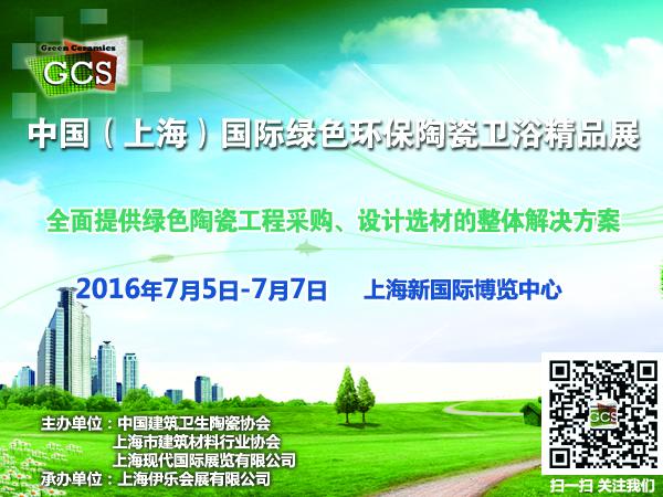 2016中国(上海)国际绿色环保陶瓷卫浴精品展