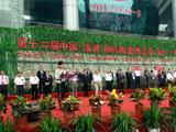 【视频】第十二届中国(淄博)国际陶瓷博览会举行
