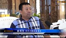 【视频专访】第十五届中国国际陶瓷博览会专访京齐力陶瓷董事长黄有京