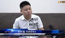 【视频专访】第十五届中国国际陶瓷博览会专访鹤牌董事长朱礼敏