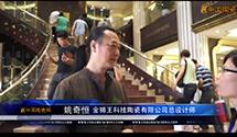 【视频专访】第十五届中国国际陶瓷博览会专访金狮王总设计师姚奇恒