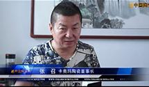 【视频专访】第十五届中国国际陶瓷博览会专访卡奥玛陶瓷董事长张召