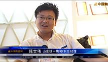 【视频专访】第十五届中国国际陶瓷博览会专访统一陶瓷副总经理陈世伟