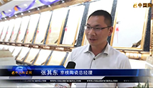 【视频专访】第十五届中国国际陶瓷博览会专访京榜陶瓷运营总经理张其东