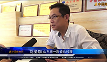 【视频专访】第十五届中国国际陶瓷博览会专访统一陶瓷总经理柳勝铷