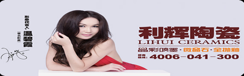 利辉陶瓷 利辉陶瓷招商加盟 陶瓷一线品牌 中国瓷砖卫浴品牌网