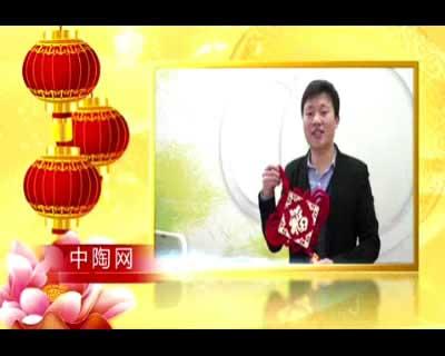 2016中陶网贺岁