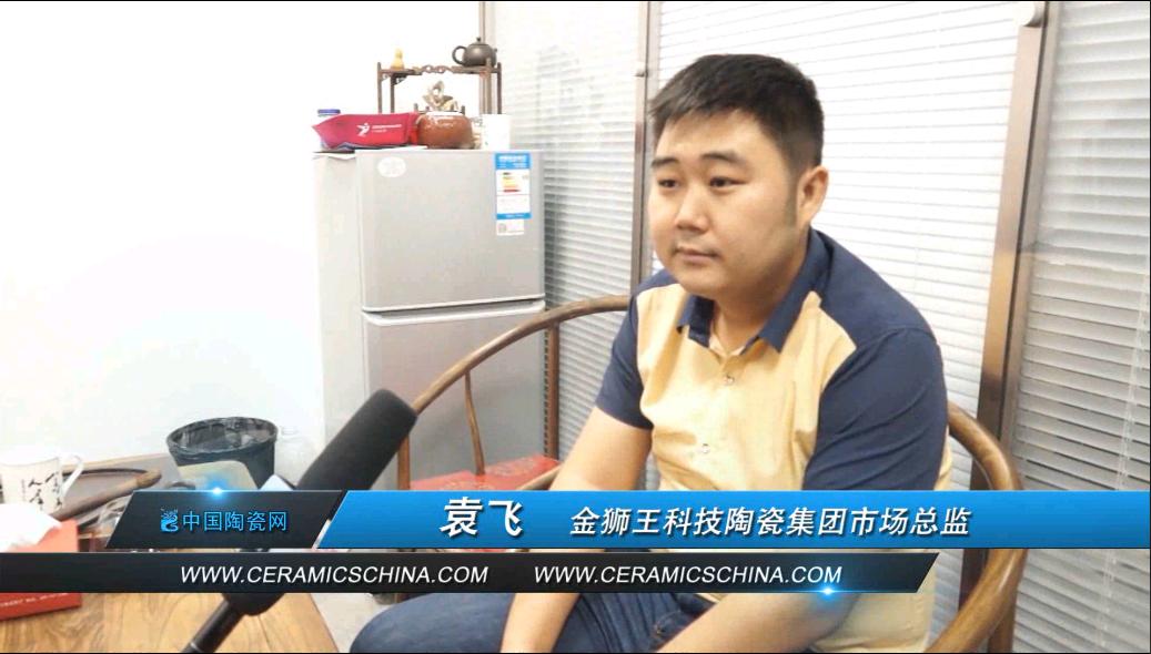 第十六届山东淄博陶瓷博览会金狮王陶瓷