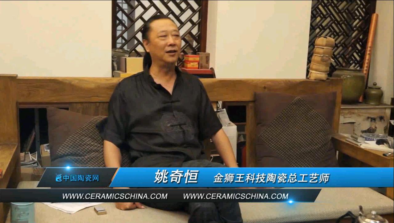 第十六届陶博会金狮王陶瓷设计师姚奇恒