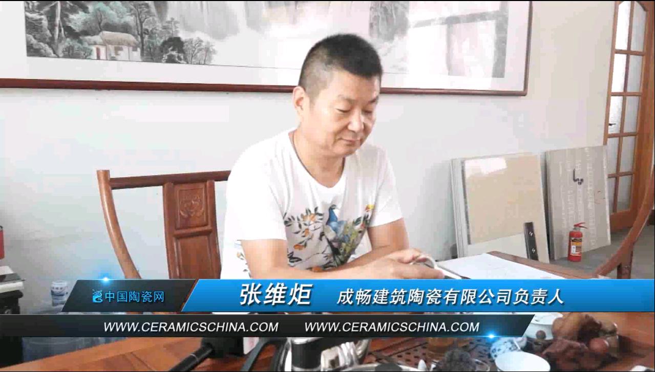 第十六届山东淄博陶瓷博览会成畅陶瓷