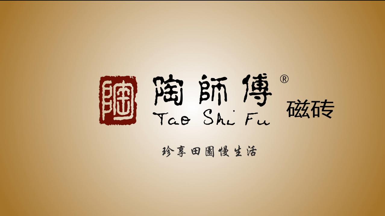 陶师傅磁砖宣传片《珍享田园慢生活》