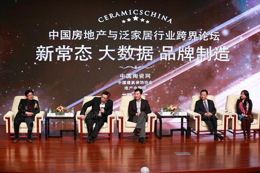 【视频简讯】第五届中国房地产与泛家居跨界峰会