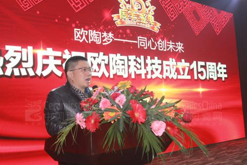 【视频】欧陶科技十五周年庆典晚会致辞——中共高安市委书记聂智胜