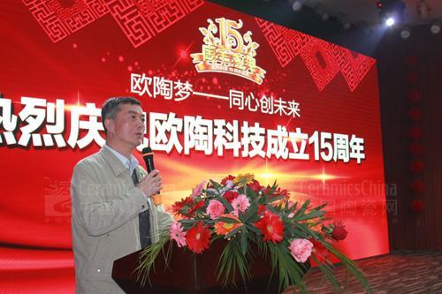 【视频】欧陶科技十五周年庆典晚会致辞——中国建筑卫生陶瓷协会常务副会长缪斌