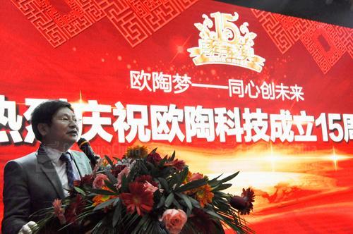 【视频】欧陶科技十五周年庆典晚会致辞——欧陶董事长欧阳天生