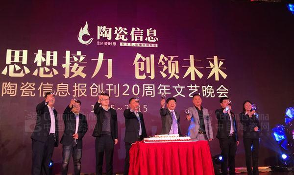 第五届全国陶瓷人大会暨陶瓷信息报创刊20周年庆典落幕