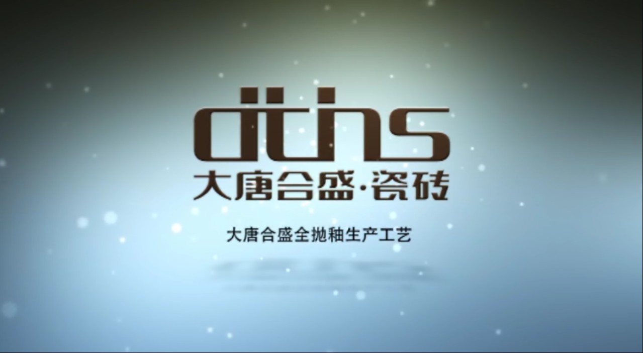 【视频】大唐合盛瓷砖 全抛釉生产工艺