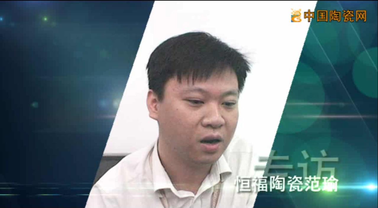 范瑜:恒福陶瓷的未来透露出强大的信心