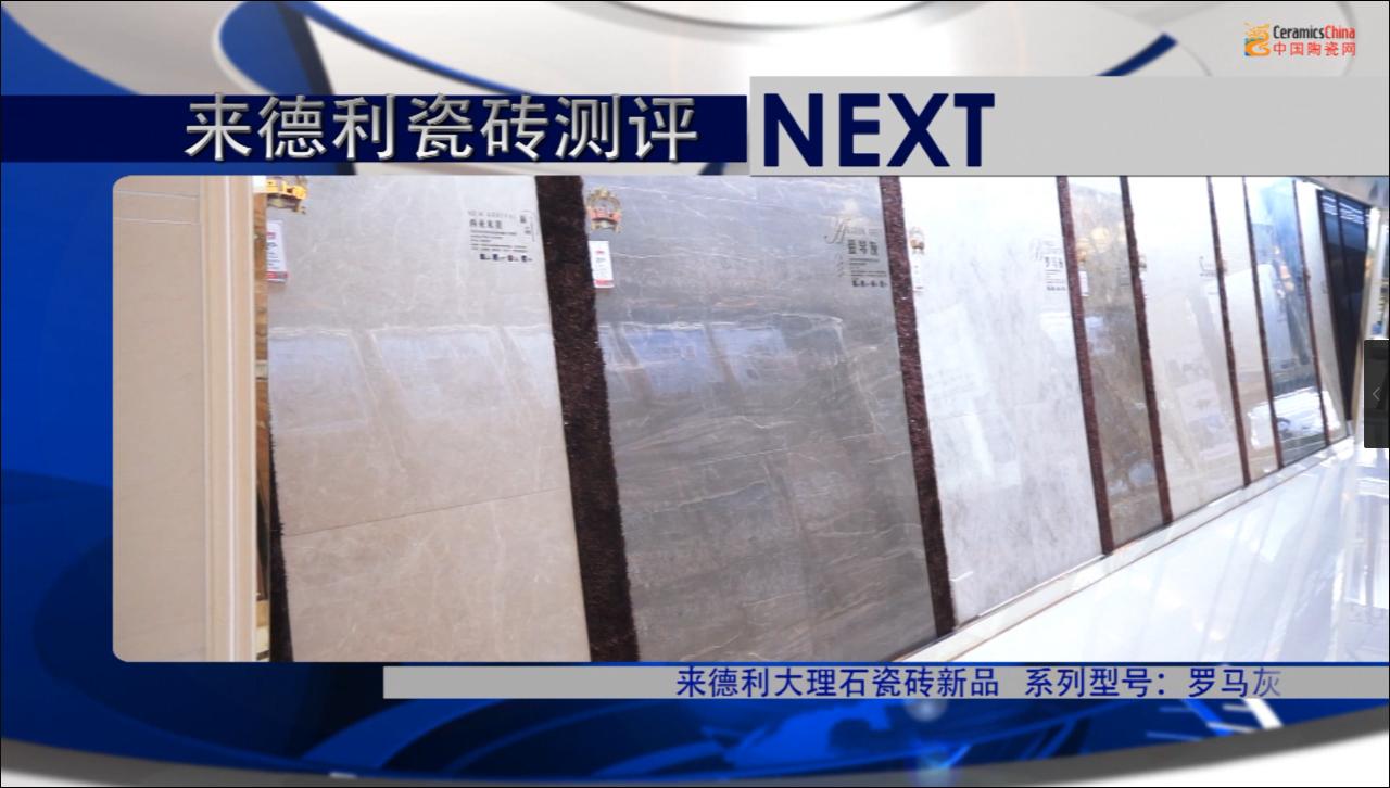 【视频】测评实验室--来德利瓷砖测评