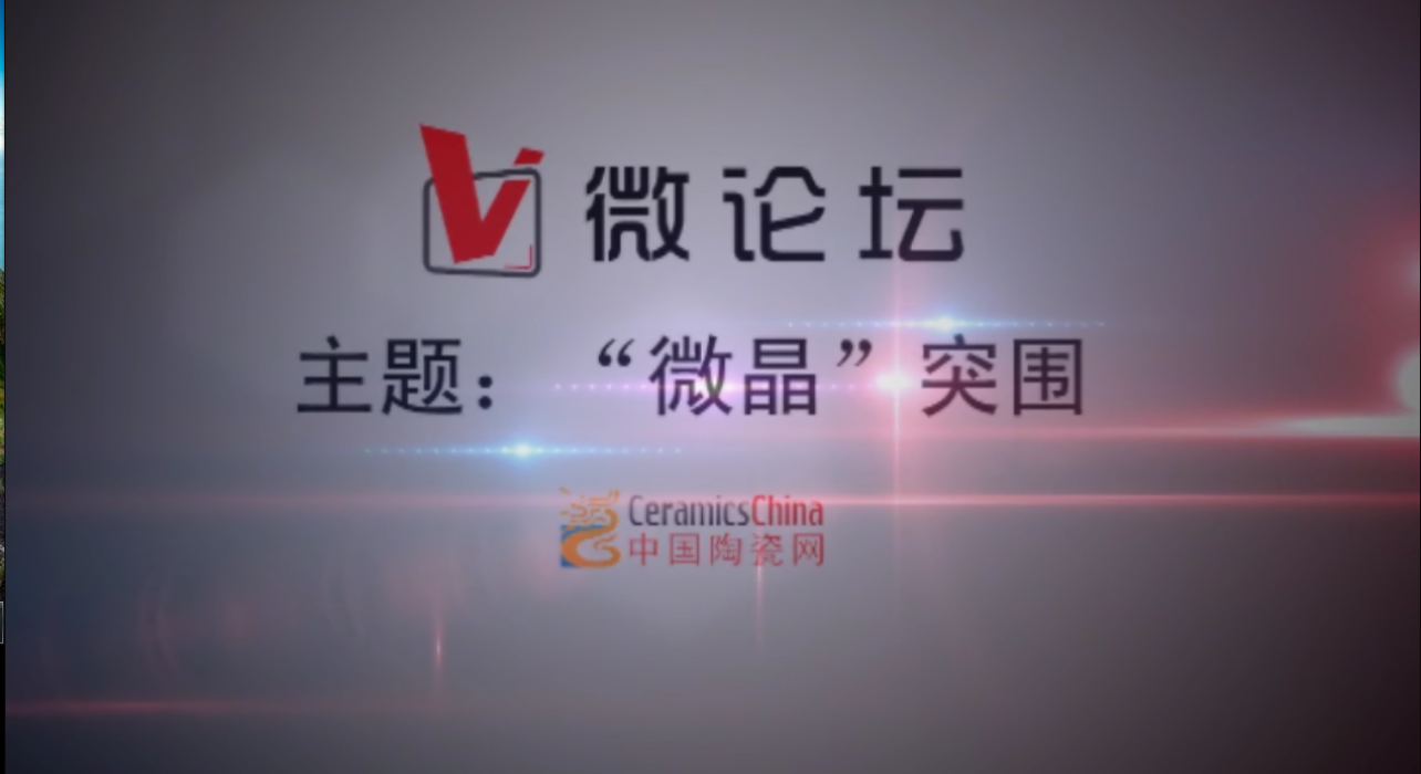 """【视频】中国陶瓷网V微论坛第三期 """"微晶""""突围"""