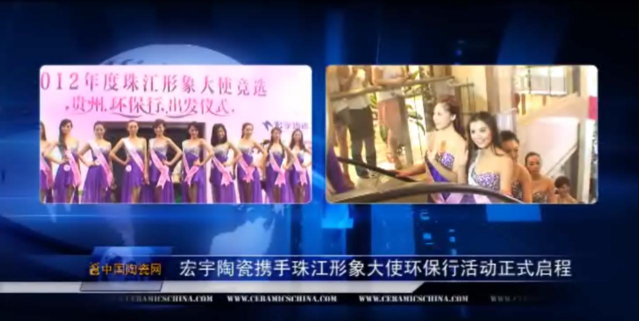 【视频】宏宇陶瓷携手珠江形象大使环保行活动正式启程